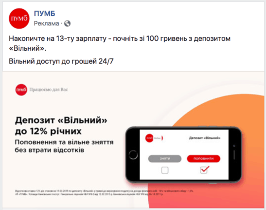 Контекстная реклама iProspect для ПУМБа