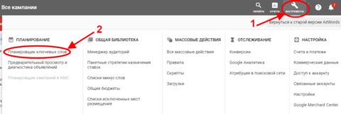 Google – Keyword Planner