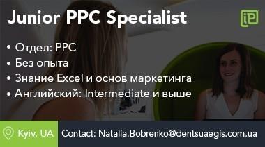 Junior PPC specialist