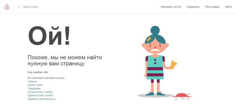 404 – страница была, но ее удалили