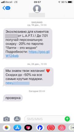 Скриншот экрана с сообщением, отправленным по ошибке