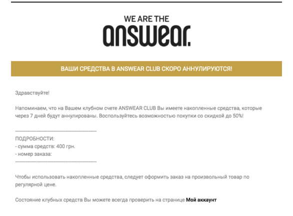 Пример рассылки от Answear, где они напоминают о сгорании бонусов.