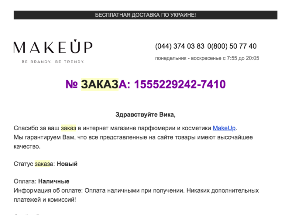 Пример рассылки от MakeUp, где они информируют о том, что заказ принят в работу.