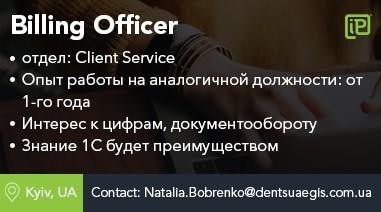 Billing Officer