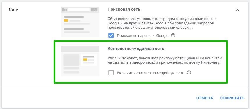 Выбор размещения рекламы при создании объявления: поисковая сеть или контекстно-медийная сеть