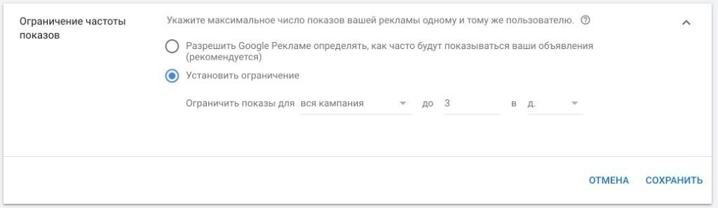 Ограничение частоты показов Google Ads