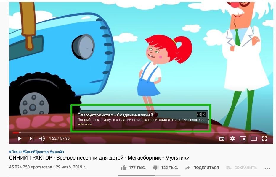 Как делать не надо: пример рекламы в детских роликах на YouTube